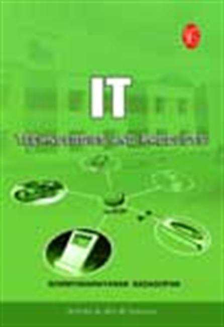 It - Technology And Products