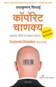 Corporate Chanakya Niti (Hindi)