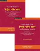 Nirgun Bhakti Sagar: Devotional Hindi Literature: A Critical edition of the Panc Vani or Five Works of Dadu, Kabir, Namdev, Raidas, Hardas with the ... and a Complete Word-index (Set of 2 Volumes) (Hindi)