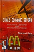 China's Economic Reform : Ideological Legitimacy And Deng Xiaoping Theory