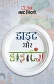 Diet Aur Dieting (Hindi)